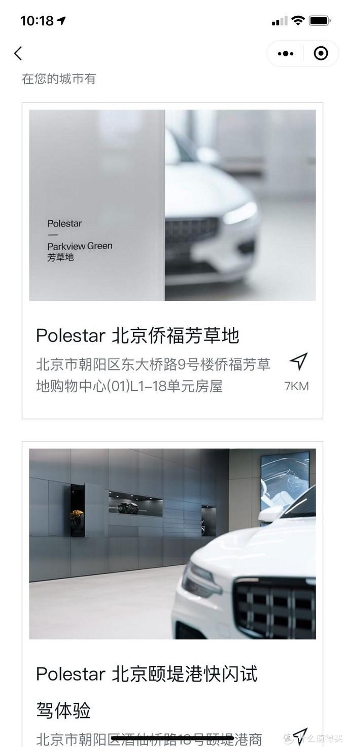 极星2(Polestar2)到店体验分享