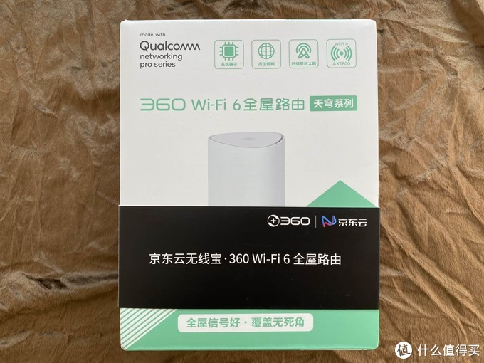 收租的快乐:京东云无线宝·360 Wi-Fi 6全屋路由小测
