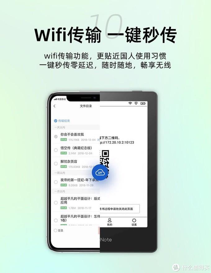 wifi传书,符合国人习惯,便利快捷(需在同一wifi内方可传送)