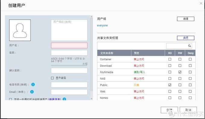 设置用户名和密码以及读些权限的共享文件夹