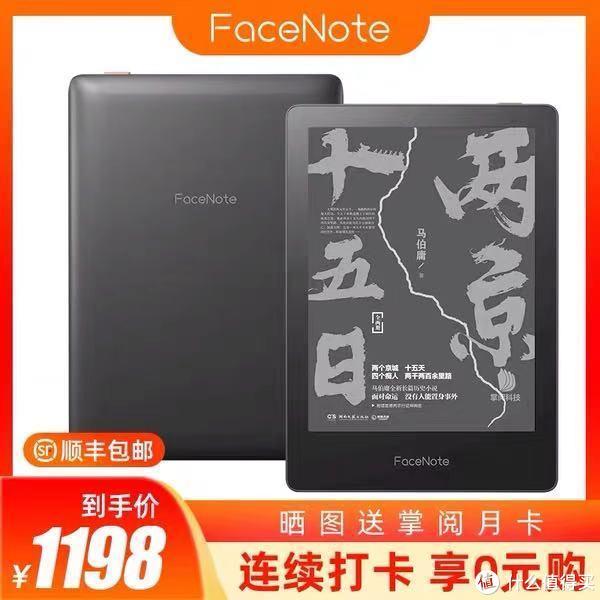 Facenote N1s 活动海报