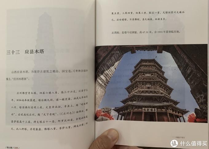 图书馆猿の2020读书计划65:《陈从周说塔》
