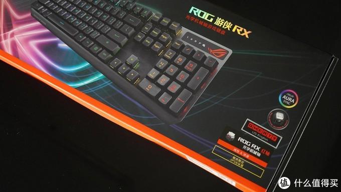 又快又稳又炫 - 华硕ROG 游侠 RX光学机械红轴键盘