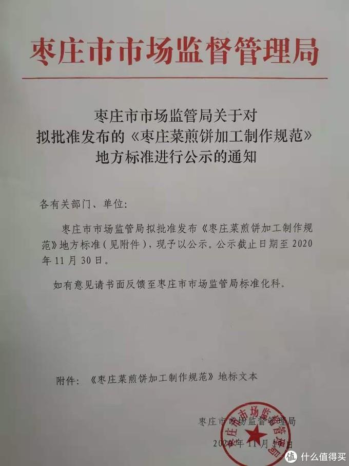 山东枣庄拟批准发布《枣庄菜煎饼加工制作规范》