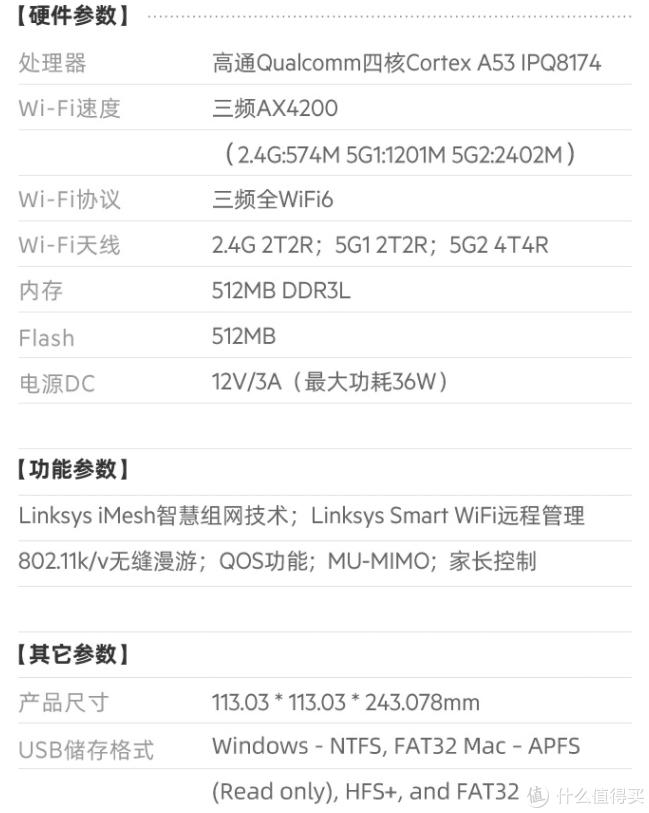 领势MX4200套装MESH组网,轻松搞定WiFi全屋覆盖