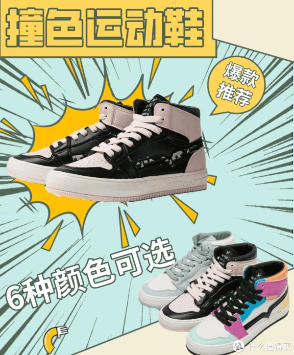 学生党快来,值得撸的百元运动鞋福利