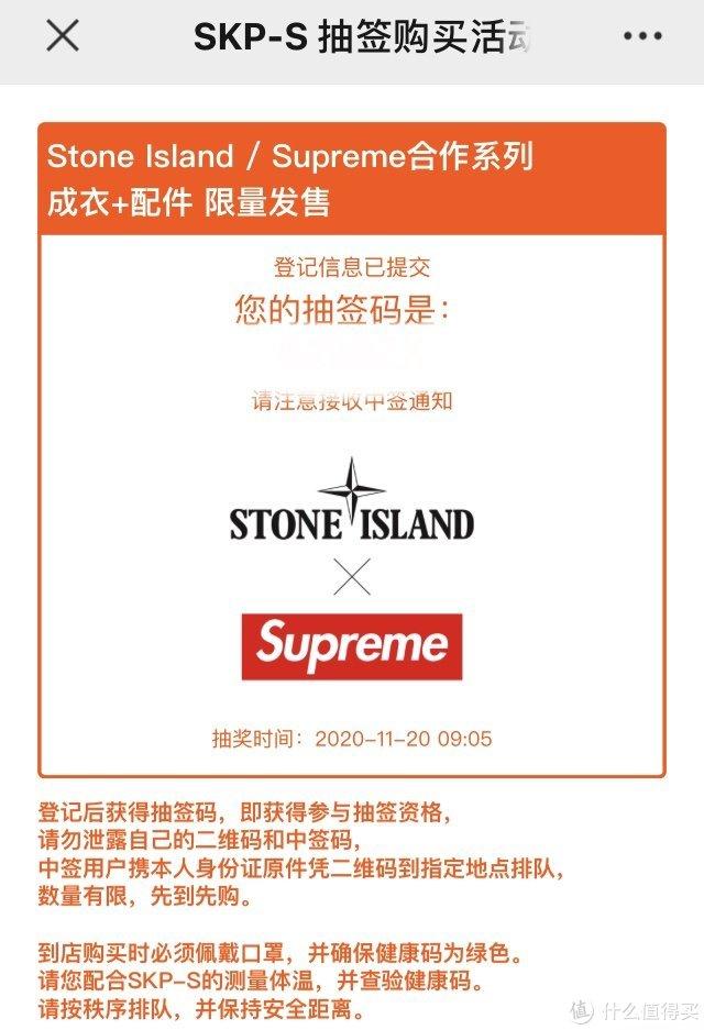 Supreme x STONE ISLAND联名男士冬装