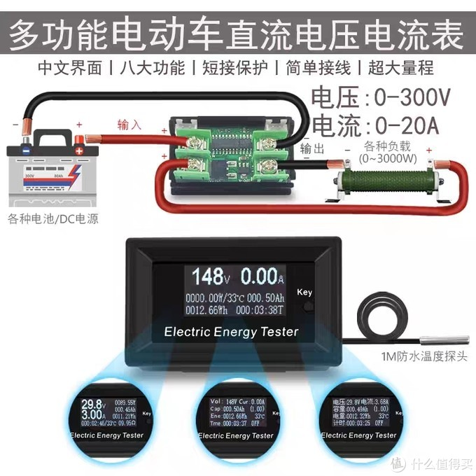 14Ah电动车续航评测,虚标难逃你法眼,50元自制电池容量双方库仑计