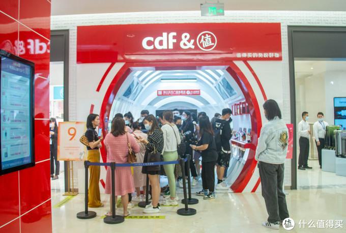你好!我们是专注免税一百年的cdf值选店!