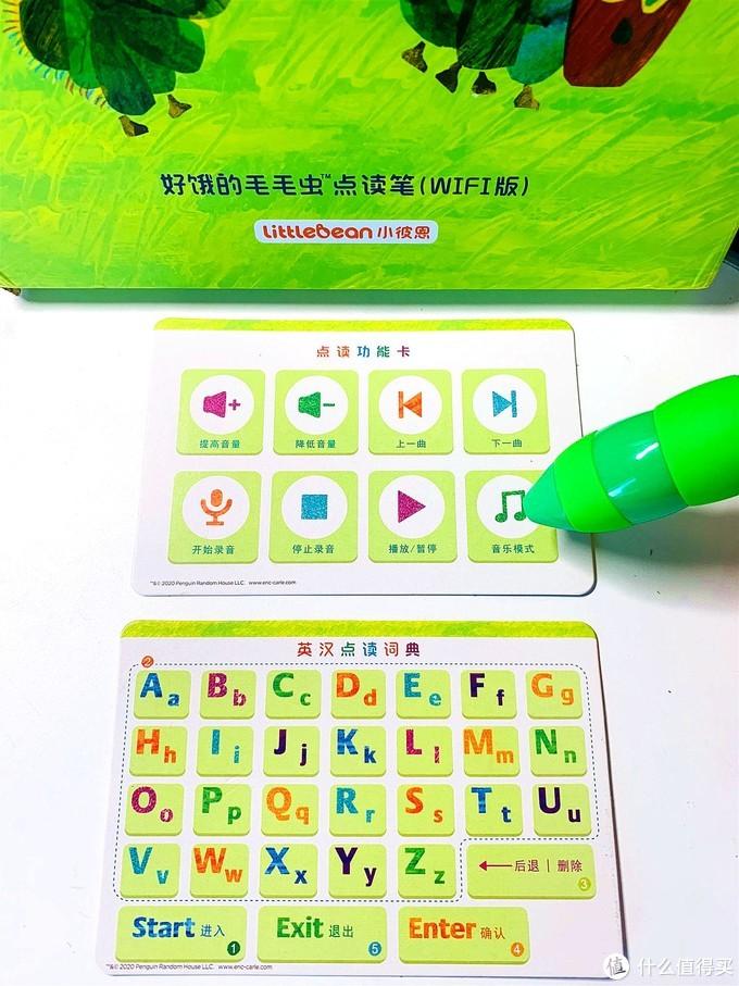 3-6岁语言敏感期英语启蒙有它就够了——WIFI版好饿的毛毛虫点读笔
