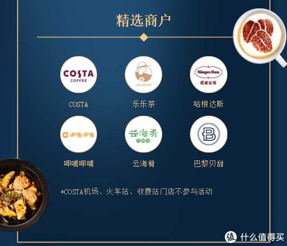 广发银行 中国银行 平安银行与各大网红品牌优惠活动推荐 20201120