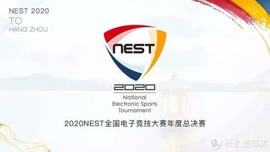 豪强乘梦 杭州争冠 AGON爱攻实力助阵NEST电竞大赛