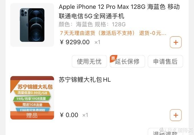 最终还是买了iphone12超大杯