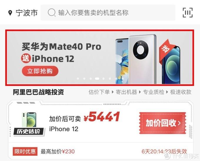 买Mate 40Pro送iPhone12?反正试试又不亏!