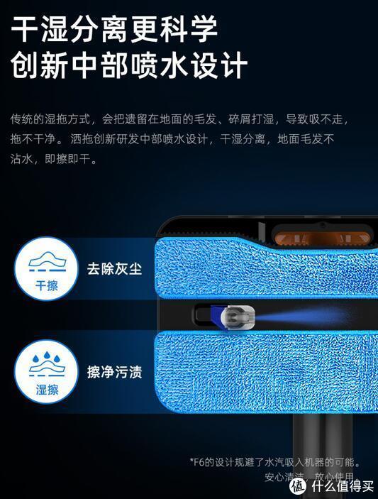 一种更新颖、更合理的无线吸拖一体机清洁方案,洒拖F6使用反馈