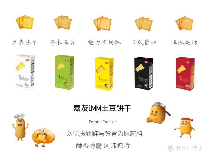 福利来袭!20年实力品牌嘉友土豆酥脆饼干免费送!!