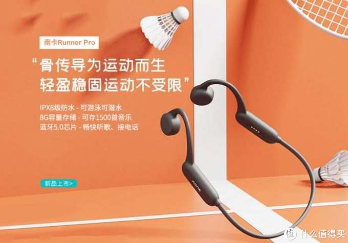 NANK南卡骨传导Runner Pro蓝牙耳机 -不入耳安全舒适好体验