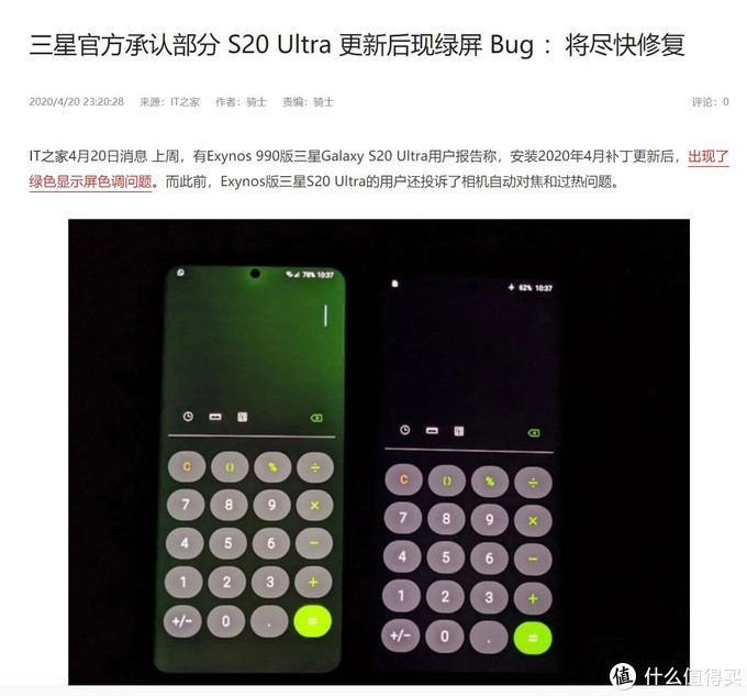 iPhone12出现绿屏?同是OLED屏,两千元的小米手机表现如何