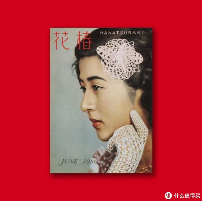 1950年《花椿》复刊号 封面为新生代影星香川京子