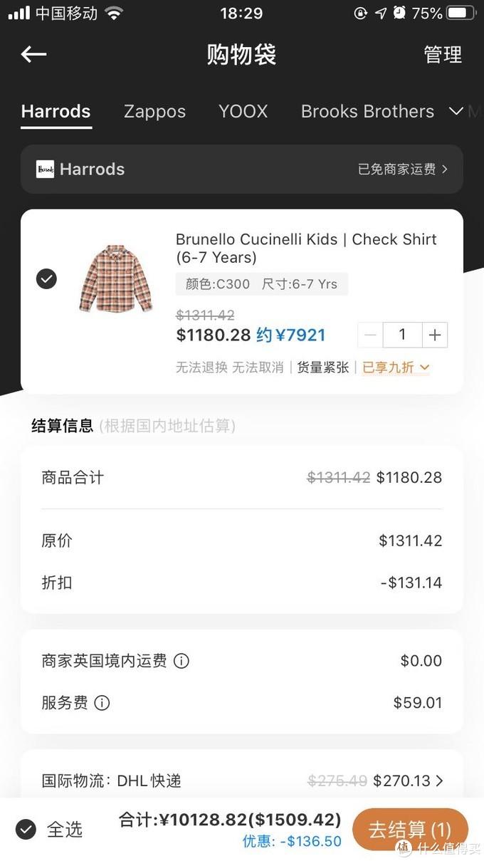 儿童也要很时尚!十款高颜值的海淘精选衬衫推荐!快给小朋友打扮起来!