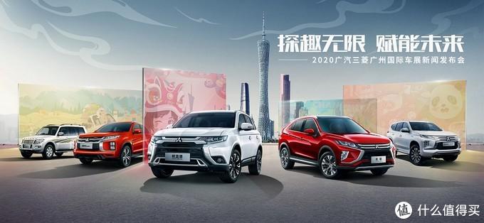 以科技赋能,广汽三菱M-SPACE及奕歌燃情版正式亮相广州车展