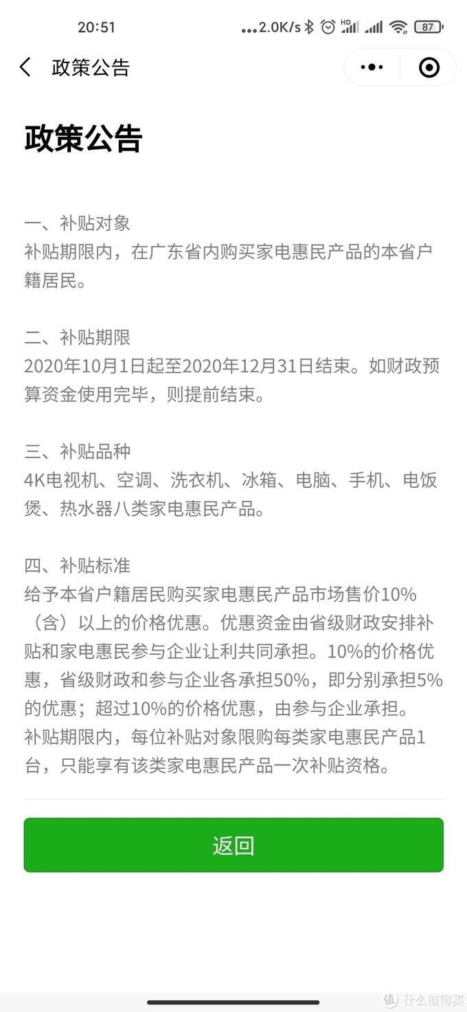 广东家电惠民补贴说明