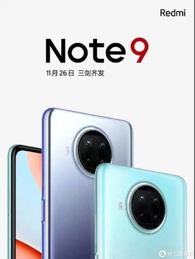 Redmi Note9系列即将推出,一亿像素主摄,超高性价比