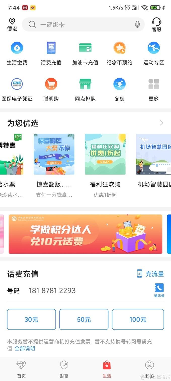 中国银行app一折购10元天猫券或京东e卡等