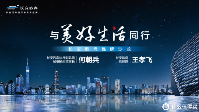 长安欧尚发布全新品牌Slogan新车长安欧尚X5月底上市