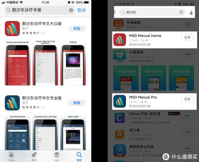 左图:APP Store搜索结果;右图:小米应用商店搜索结果