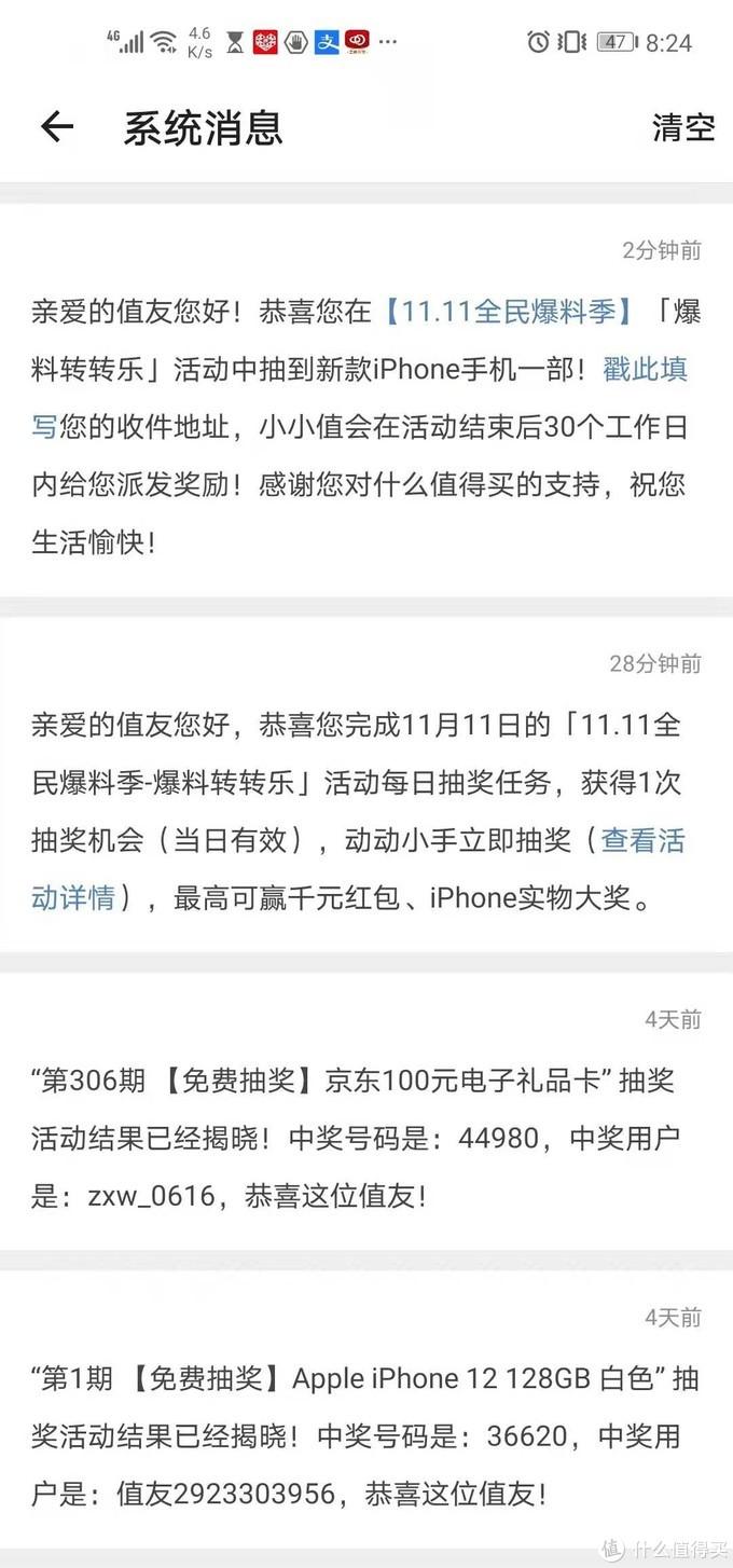 11.11全民爆料季——我的中奖心得,人生何处不逢春,只要气质不拉胯,新款Iphone抽回家
