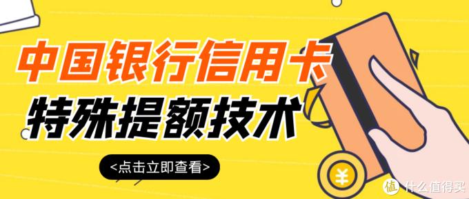 中国银行信用卡提额技巧,教你7-45天快速提额50%-200%!
