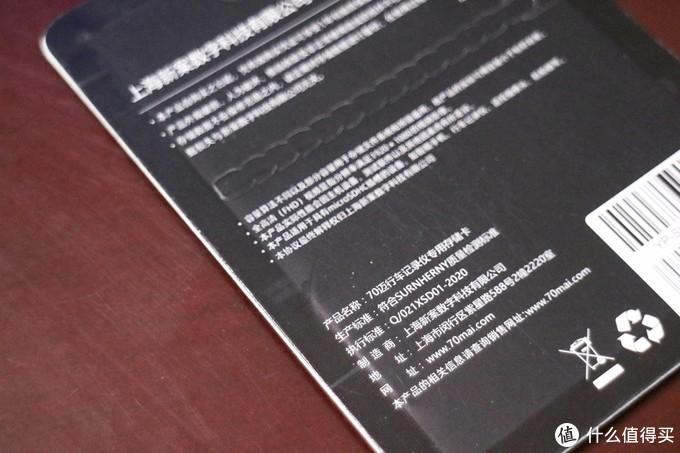 简单好用的黑科技:70迈智能记录仪A500