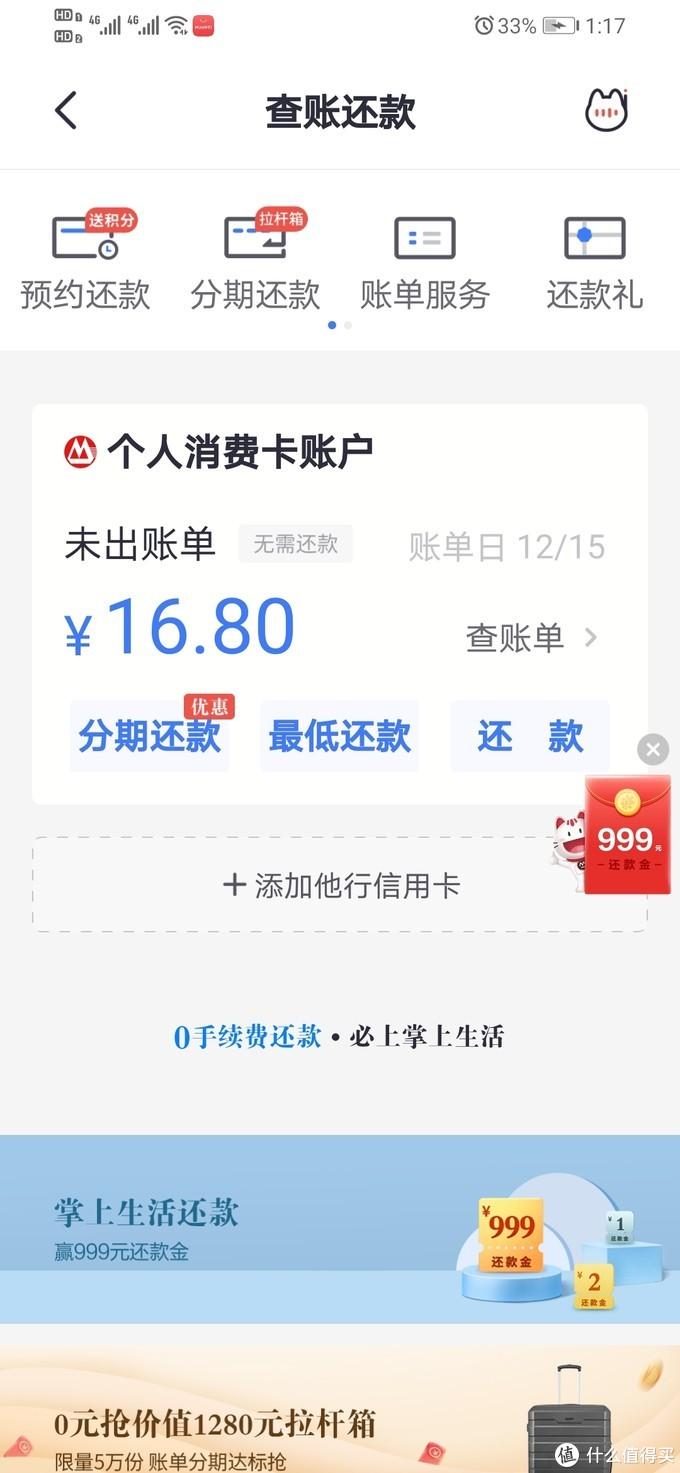 【实测2元】招商银行信用卡还款礼包,11月还1元,12月还1元