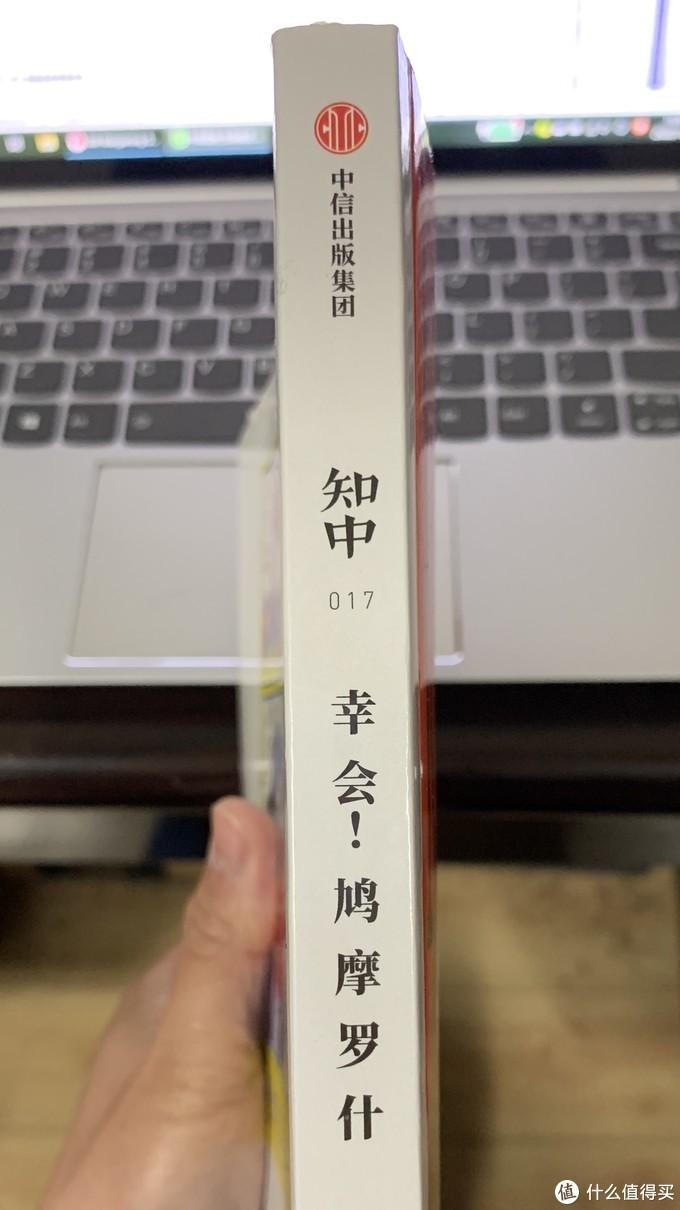 图书馆猿の2020读书计划67:《知中·幸会!鸠摩罗什》