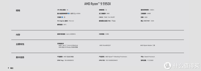 AMD 5950X + RTX 3090 ECC工作站组装日记(RGB NO)_篇一_翻车与应对