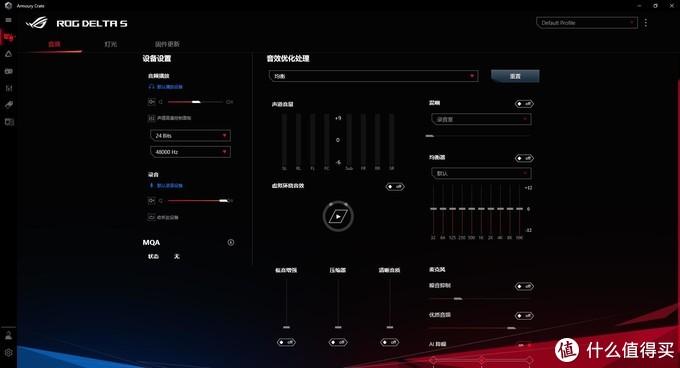 颜值音质都不能少 - 华硕ROG 棱镜S RGB游戏耳机