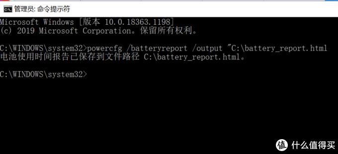 无需第三方软件,查看笔记本电脑电池损耗程度的方法
