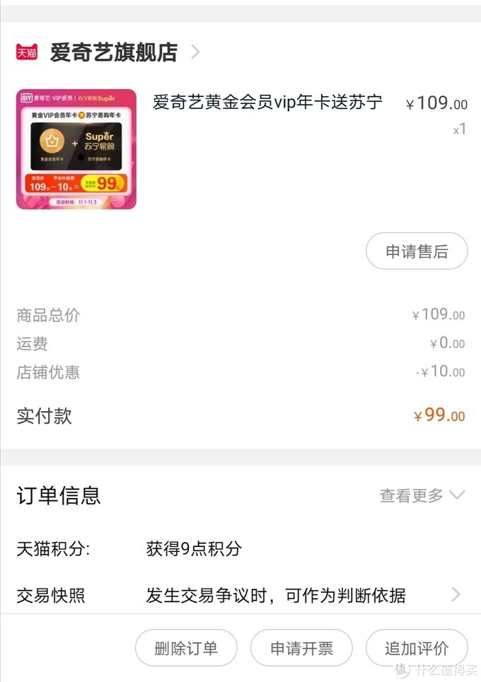 为了生活不讲武德-苏宁super会员20元超级券晒单分享