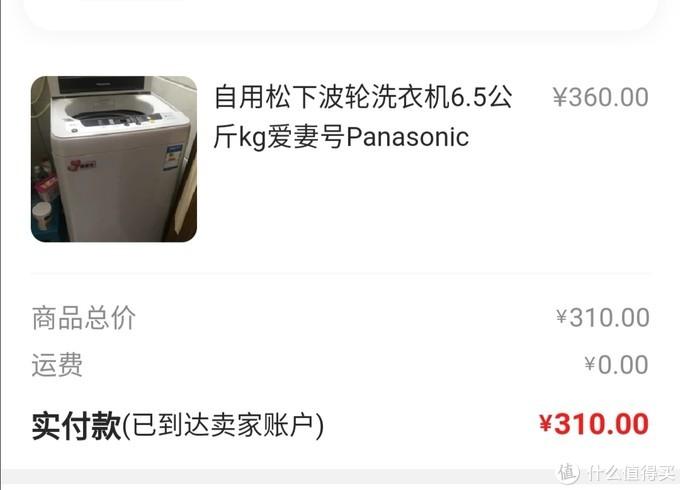 工作以来购置的第1件小家电500块买到松下涡轮洗衣机