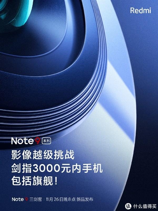 Redmi Note 9系列拥有旗舰级一亿像素,挑战3000元内手机拍照