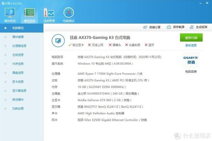 """""""中国芯""""方案,国产高端固态硬盘,光威弈Pro NVMe SSD体验"""