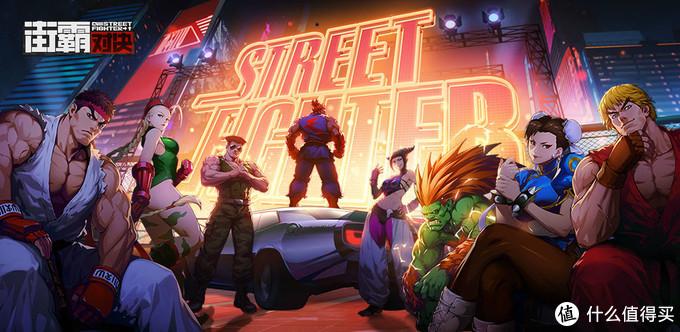 这周新游玩什么?青春回忆里的游戏厅 街霸的故事在记忆里从未落幕