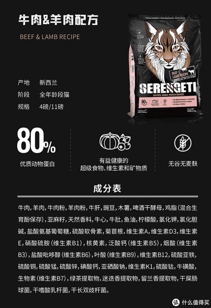 """属于猫主子的""""真香""""-新西兰Serengeti塞伦盖蒂红肉配方猫粮晒单"""