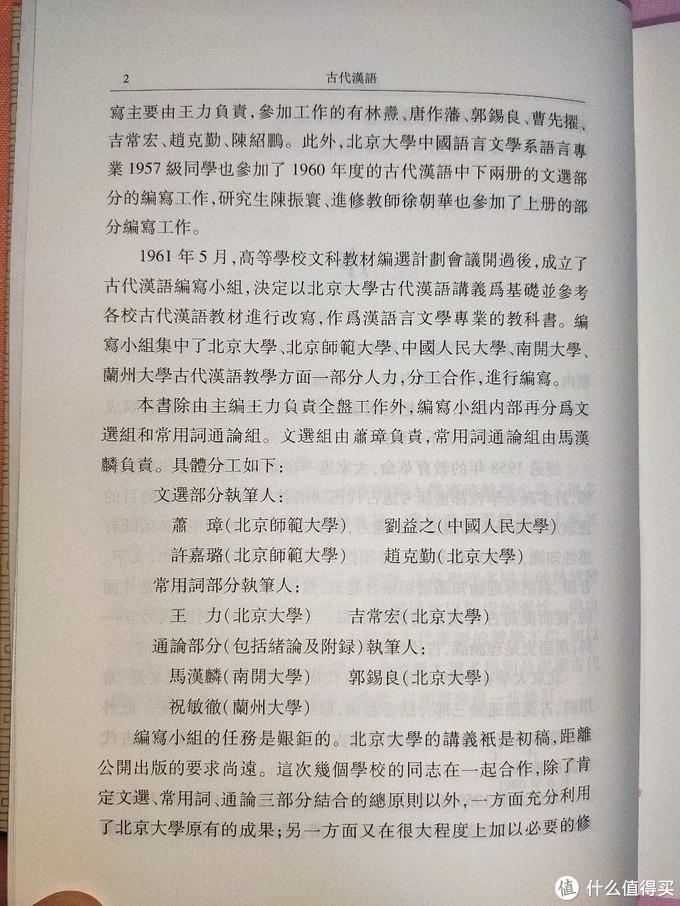 中华书局典藏版《古代汉语》小晒