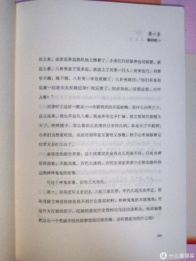 湖南文艺出版社《马伯庸笑翻中国简史》小晒