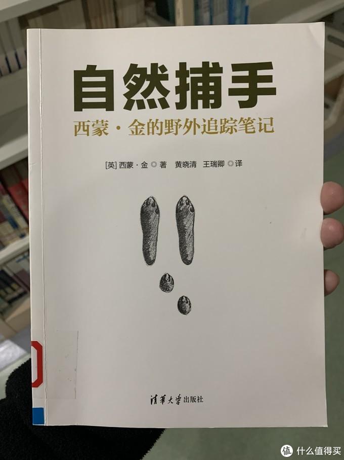 图书馆猿の2020读书计划68:《自然捕手:西蒙·金的野外追踪笔记》