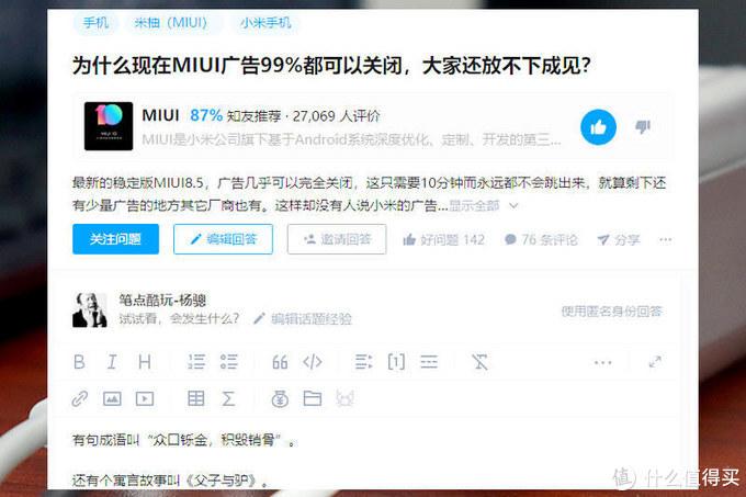 为什么现在MIUI广告99%都可以关闭,还有人说小米手机垃圾?