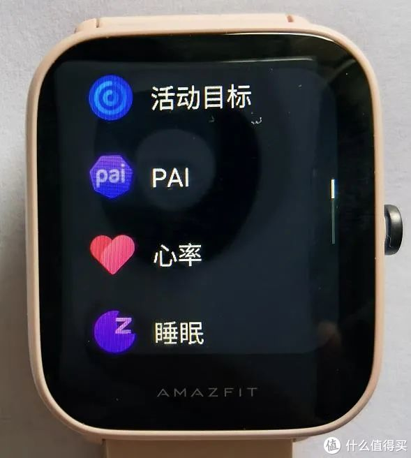 健康新时尚——Amazfit Pop手表