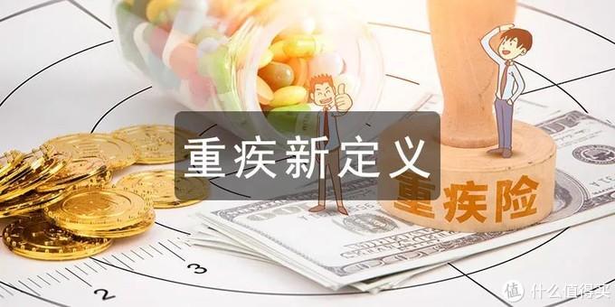 坤鹏论保:首款新定义下的重疾险终于上市,买新品还是原有产品?